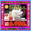 ■新成人応援価格・なんと!新米100%がこの価格■30年産 宮城県産 ひとめぼれ 20kg!玄