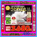 ■新米■30年産 宮城県産 ひとめぼれ 10kg!玄米,5分...