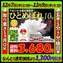 ■新米■29年産 宮城県産 ひとめぼれ 10kg!玄米,5分,7分,精白米(精米時重量約1割減)【