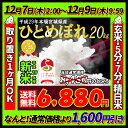 ■新米■29年産 宮城県産 ひとめぼれ 20kg!玄米,5分,7分,精白米(精米時重量約1割減)【