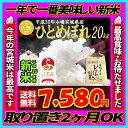 ■新米■30年産 宮城県産 ひとめぼれ 20kg!玄米,5分,7分,精白米(精米時重量約1割減)【