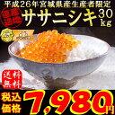 26年宮城県産ササニシキ30kg【精白米,7分づき,5分づき,玄米】選べる精米方法【送料無料】【米送料込み】【RCP】