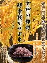 女神の雑穀シリーズ酵素寝かせ玄米3合セット