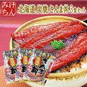 【メール便送料無料】北海道産炭焼 さんま丼1枚入り(別添たれ15g、別添山椒0.1g)×3パック【dp】