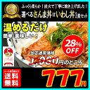 【メール便送料無料】北海道産炭焼 さんま丼&いわし丼 選べる...