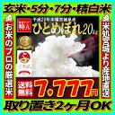 29年産 宮城県産 ひとめぼれ 20kg!玄米,5分,7分,...