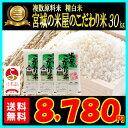 生産地だから出来るこの味。宮城の米屋のこだわり米。ブレンド米のイメージが変わった