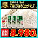 エントリーでポイント5倍!生産地だから出来るこの味。宮城の米屋のこだわり米。ブレ