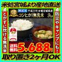 29年産 宮城県産 コシヒカリ 玄米 10kg (精米選択: 無洗米 9kg )【米】【無洗米】【dp】【ne】