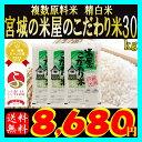 生産地だから出来るこの味。宮城の米屋のこだわり米。ブレンド米のイメージが変わったと高レビュー 精白米