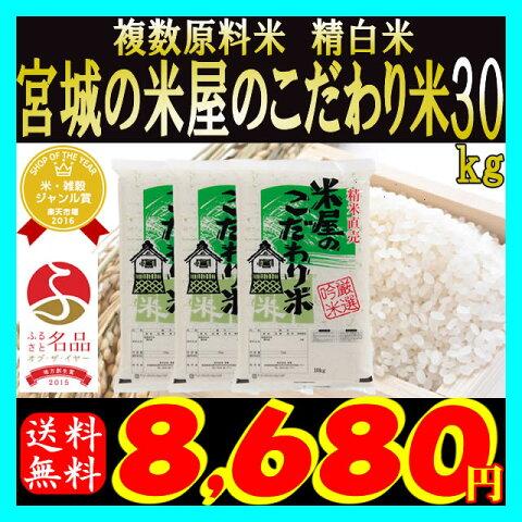 【エントリーでポイント5倍】生産地だから出来るこの味。宮城の米屋のこだわり米。ブレンド米のイメージが変わったと高レビュー 精白米30kg!お一人様1点限り!お米のプロのこだわりブレンド!【複数原料米】【ブレンド米】【送料無料】【RCP】