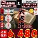 27年秋田県産あきたこまち10kgと27年お任せ品種10kg(コシヒカリ・つや姫・ひとめぼれ・ササニ