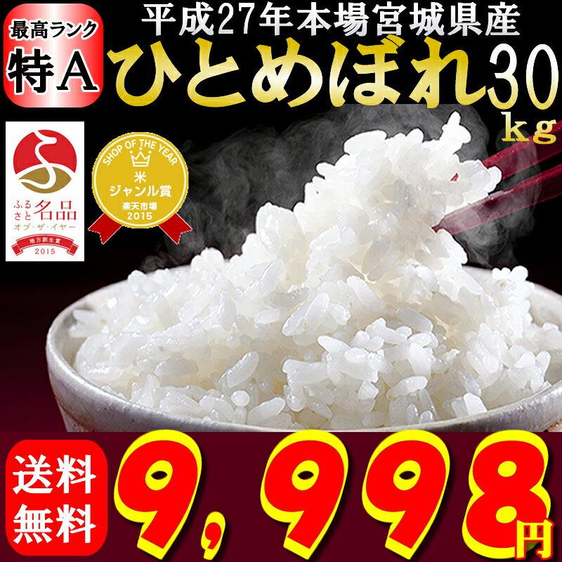 27年産 宮城県産 ひとめぼれ 30kg 【米】 【送料無料】 【米 30kg 送料無料】