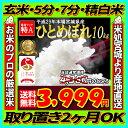 29年産 宮城県産 ひとめぼれ 10kg...