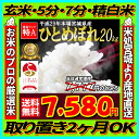 29年 米 20kg 送料無料 白米 お米 宮城県産 ひとめぼれ 20キロ 玄米,5分,7分,精白米