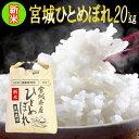 令和元年 宮城県産 ひとめぼれ 20kg 玄米,5分,7分,...