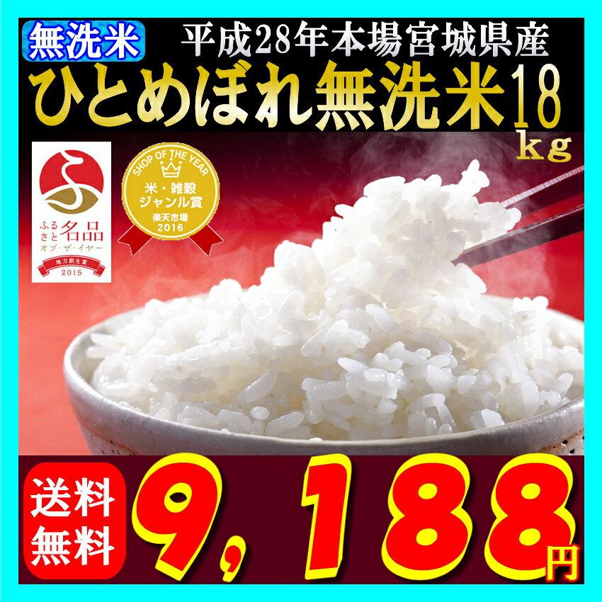 28年産 宮城県産 ひとめぼれ 玄米 20kg (精米選択: 無洗米 18kg )【米】【無洗米】