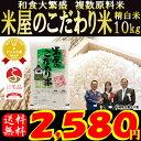 和食大繁盛米屋のこだわり米 精白米10kg!数量限定!なくなり次第終了!お一人様1点限り!内閣府後援