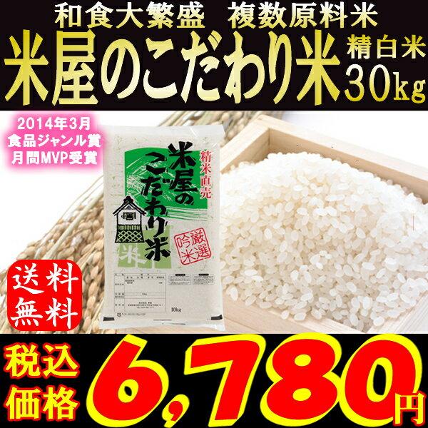 和食大繁盛米屋のこだわり米 精白米30kg!お米のプロのこだわりブレンド!【複数原料米】【ブレンド米】【送料無料】【RCP】