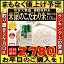 和食大繁盛米屋のこだわり米 精白米10kg!数量限定!間もなく値上げ!お一人様1点限り!内閣府後援地