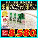 和食大繁盛米屋のこだわり米 精白米30kg!お一人様1点限り!お米のプロのこだわりブレンド!内閣府後