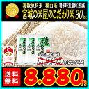 生産地だから出来るこの味。宮城の米屋のこだわり米。ブレンド米のイメージが変わったと高レビュー精白米3...