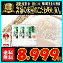 生産地だから出来るこの味。宮城の米屋のこだわり米。ブレンド米...