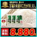 生産地だから出来るこの味。宮城の米屋のこだわり米。ブレンド米のイメージが変わったと高レビュー 精白米...