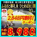 ◎内閣府後援地方創生賞受賞店!【2,848円OFFクーポン利...
