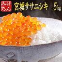 30年産 宮城県産 ササニシキ 5kg! 玄米,5分,7分,...