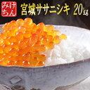 30年産 宮城県産 ササニシキ 20kg 【米】 玄米,5分...