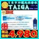 鳴子温泉水うまいミネラル還元水素水TAIGA(タイガ)1ケース/24本【水】【ミネラルウォーター】【
