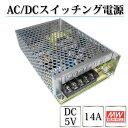 AC/DCスイッチング電源 5V DC5V 14A 75W 室内用 電源ユニット NES-75-5 NES-75W-5V