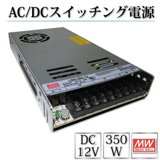 AC/DCスイッチング電源 LRS-350-12 12V DC12V 29.1A 350W 室内用 業務/産業用 電源ユニット LRSー350ー12 LRS−350−12 LRS-350W-12V あす楽