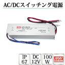 AC/DCスイッチング電源 LPV-100-12 12V DC12V 8.3A 100W 屋外用 業務/産業用 電源ユニット LPVー100ー12 LPV-100-12 LPV-100W-12V