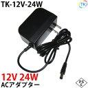 電源ACアダプター TK-12V-24W 12V DC12V 2A 24W 室内用 LEDテープライ...