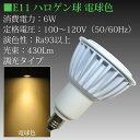 LED電球 E11 50w形相当 Φ50 ハロゲン電球タイプ ビーム角38°ハロゲン電球形 led 電球 e11 50w LEDスポットライト ハロゲン形 ledランプ ledライト 電球led 電球色 2700K 調光タイプ