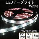 LEDテープライト シリコンチューブ TK-SSMD2835(30)-55K 白色(5500K) 30粒/m 単色 IP67 3m DC12V 屋外使用可能 ジャック付外径5.5mm×内径2.1mm DIY ※点灯するには別途ACアダプターが必要です
