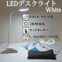LEDクリップライト LEDデスクライト 3w 昼白色 LEDデスクライト 3段階調光機能付き ※USB接続コード1.2m付