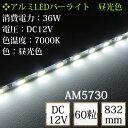 アルミLEDバーライト DC12V 昼光色 22Lm/チップ 832mm アルミ基板 LED照明 ※点灯するには別途ジャック線・ACアダプターが必要です。