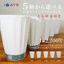 九谷焼 フリーカップ/青郊窯<和食器 カップ フリーカップ ...