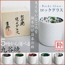 九谷焼 5種から選べるロックグラス 粋/青郊窯<送料無料>和...