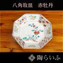 【九谷焼】4号八角取皿 赤牡丹/泰山窯