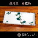【九谷焼】長角皿 蔦花鳥 /泰山窯<和食器 皿 取り皿 長皿 人気 ギフト 贈り物 結婚祝い/内祝い/お祝い/>