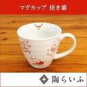 九谷焼 マグカップ 招き猫/色絵九谷 遊<和食器 マグカップ...