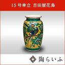 【九谷焼】15号 傘立 吉田屋花鳥