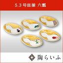 【九谷焼】5.3号皿揃 六瓢/色絵九谷 遊和食器 皿 中皿 取皿 人気 ギフト セット 贈り物 結婚祝い/内祝い/お返し/