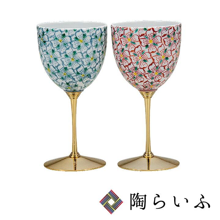 九谷焼ペアワインカップ花紋<送料無料>和食器ワインカップワイングラスペア人気ギフトセット贈り物結婚祝