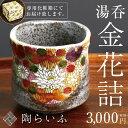 【九谷焼】湯呑 金花詰