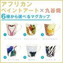 SHOGEN×九谷焼 6種から選べるマグカップ<和食器 九谷...